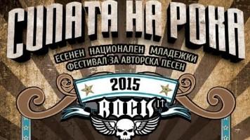 Гитаријада Промо Тоур на бугарском фестивалу
