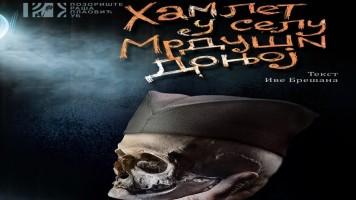 """На сцени зајечарског Позоришта представа """"Хамлет у селу Мрдуши Доњој"""