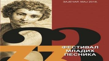 """Почиње 33. Фестивал младих песника """"Дани поезије 2018"""""""