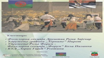 Први Фестивал  ромске културе