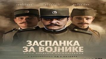 Филм Заспанка за војнике у Зајечару