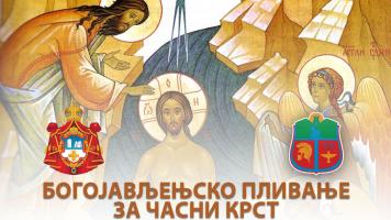Пливање за часни крст у Зајечару