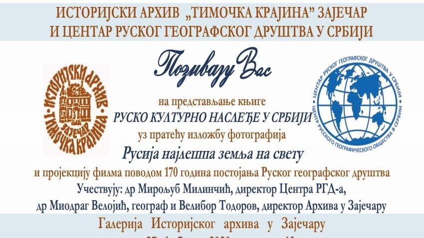Културни програм посвећен руско-српским односима у Историјском архиву у Зајечару