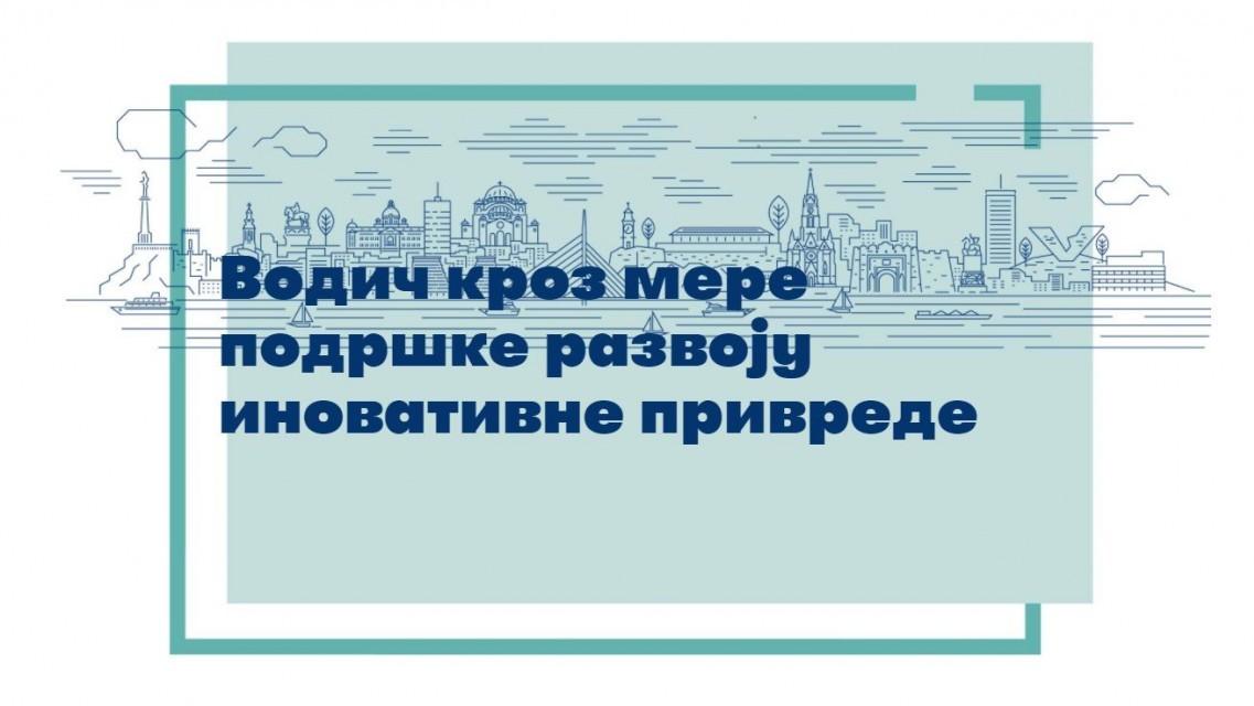 Влада Републике Србије: ВОДИЧ КРОЗ МЕРЕ ПОДРШКЕ РАЗВОЈУ ИНОВАТИВНЕ ПРИВРЕДЕ