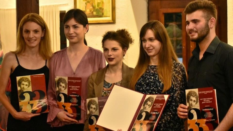 """Kонкурс за учешће на 34. Фестивалу младих песника """"Дани поезије"""""""