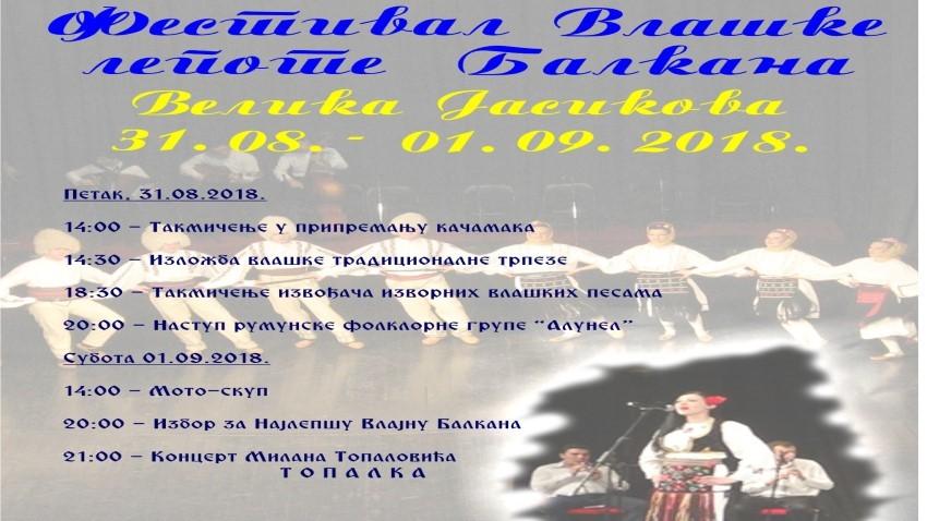 """""""Влашке лепоте Балкана"""" у Великој Јасикови"""
