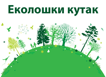 Ekoloski kutak